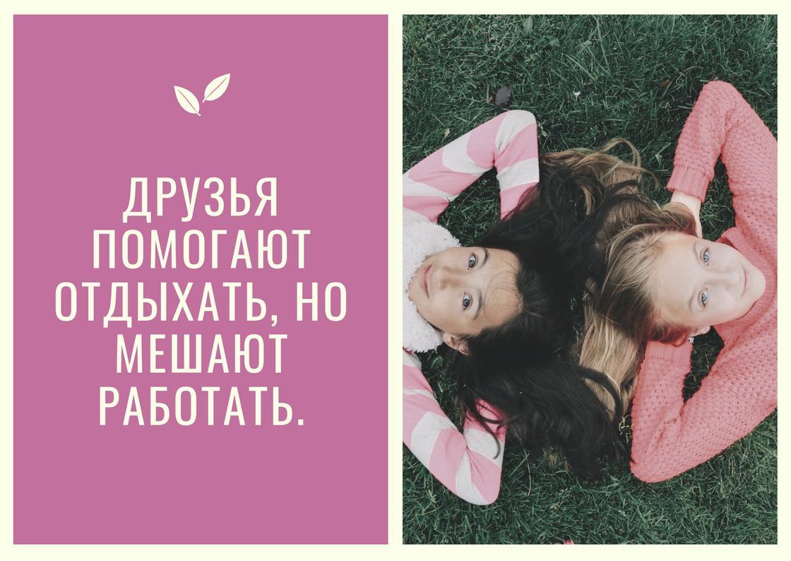 Статусы про друзей