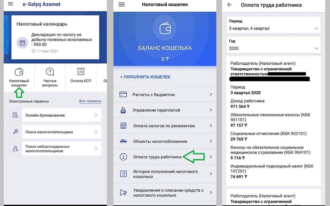 Скриншоты из приложения