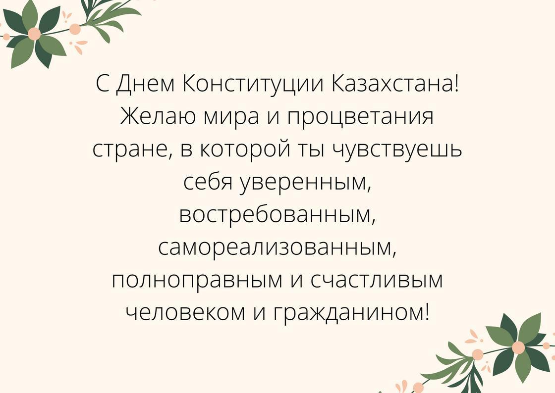 Поздравление с Днем Конституции Казахстана