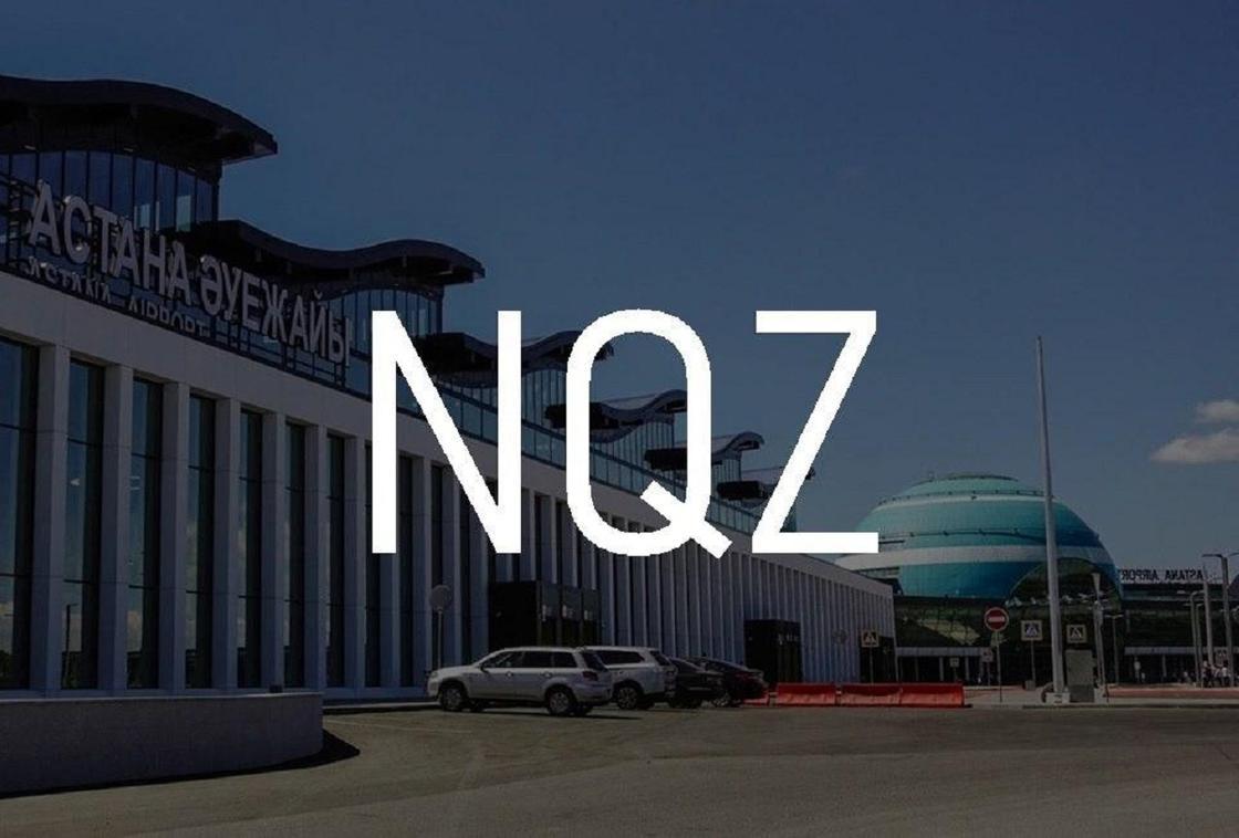 Изменился трехбуквенный код аэропорта города Нур-Султан