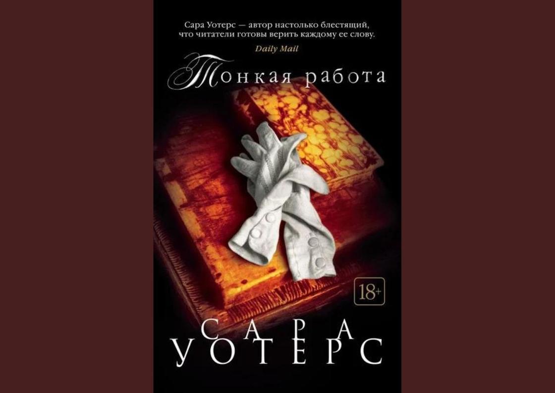 Обложка книги «Тонкая работа»