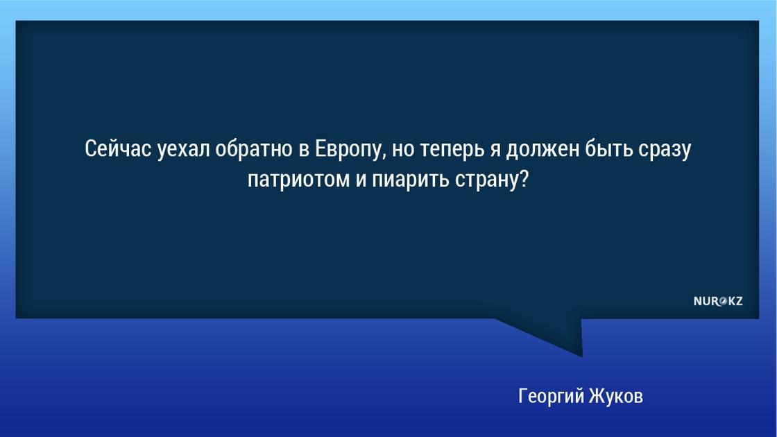Жукову грозит исключение из сборной Казахстана за комментарий в Instagram