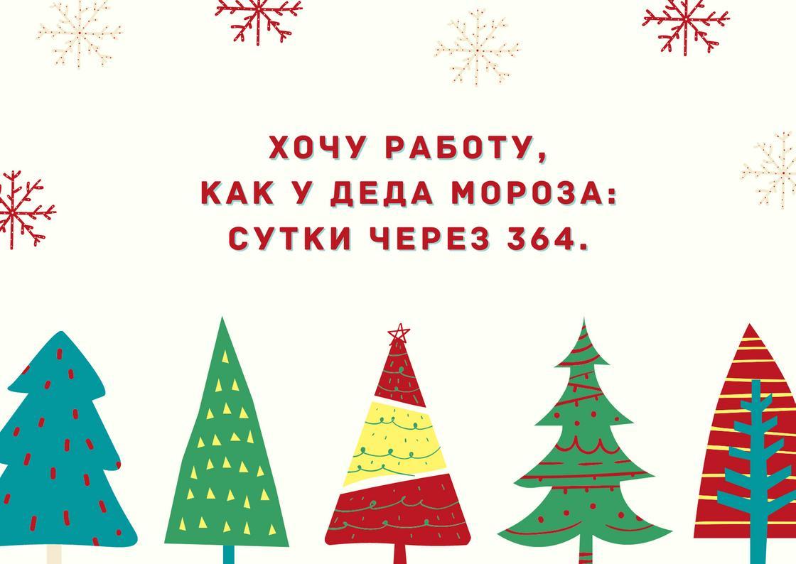 смешная цитата про Новый год