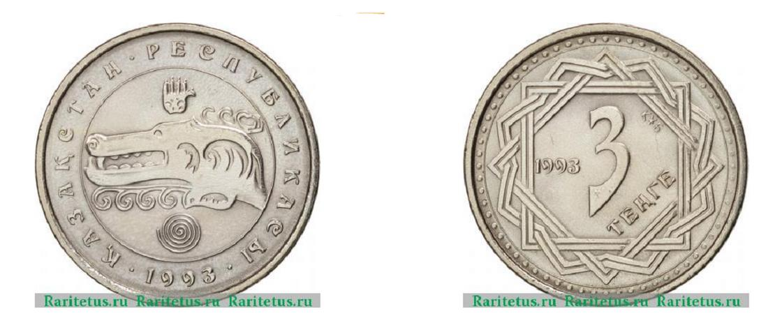 Монета номиналом 3 тенге