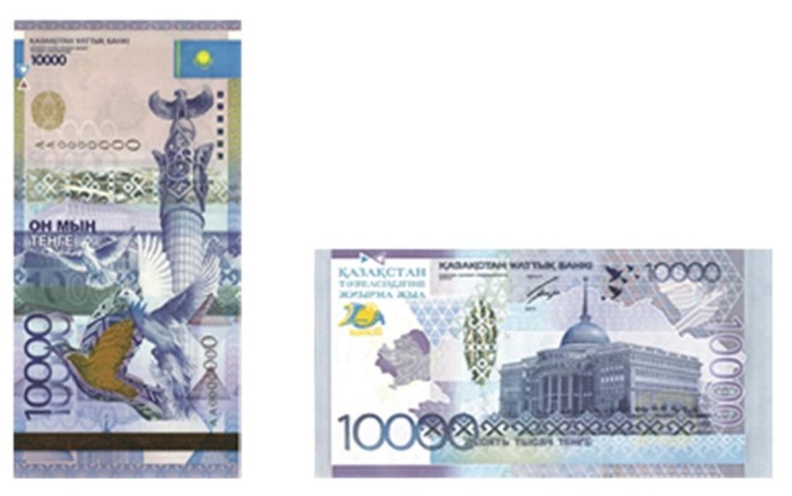 10 тыс.  тенге банкнота