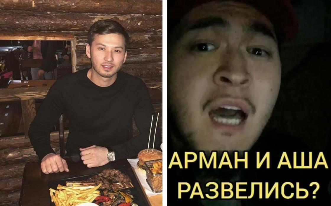 Арман Конырбаев / Дильен Скриншот: Instagram