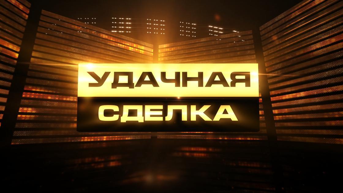 «Удачная сделка»: Новый проект на телеканале «Хабар»