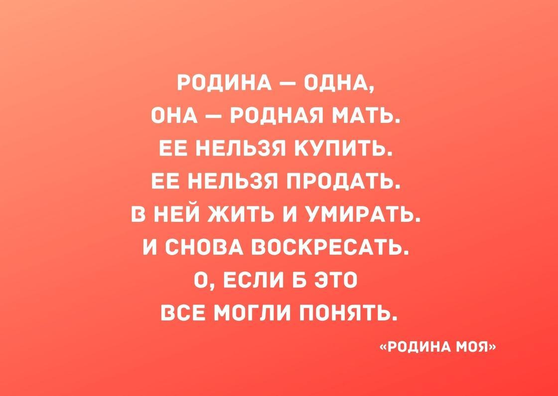 Стихотворение Макатаева