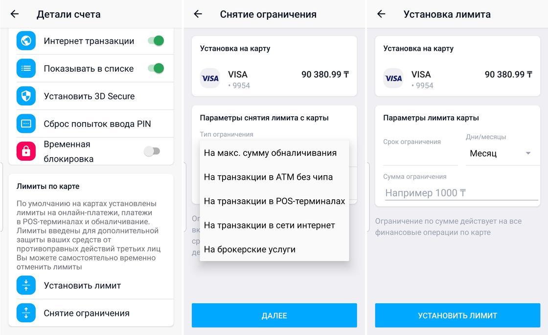 Настройки банковской карты в мобильном приложении Homebank