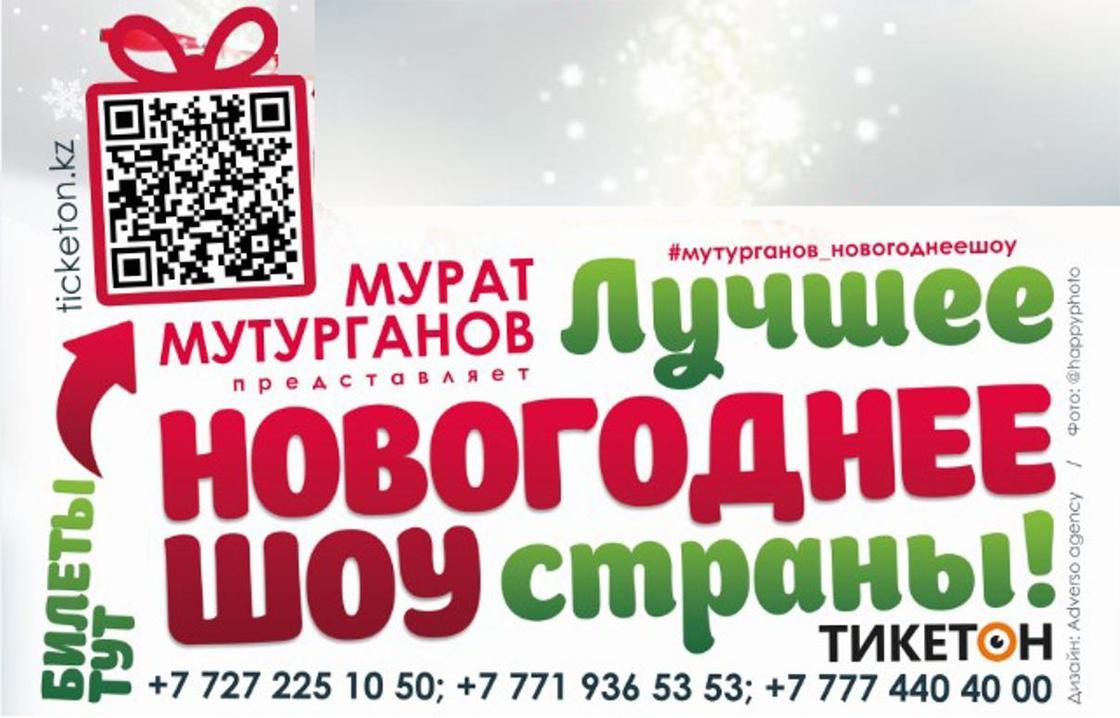 Лучшее Новогоднее шоу страны Мурата Мутурганова