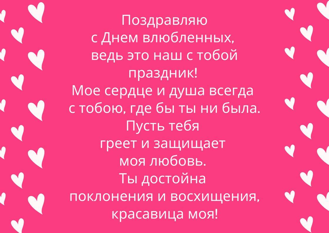 Поздравление любимой с Днем святого Валентина на открытке