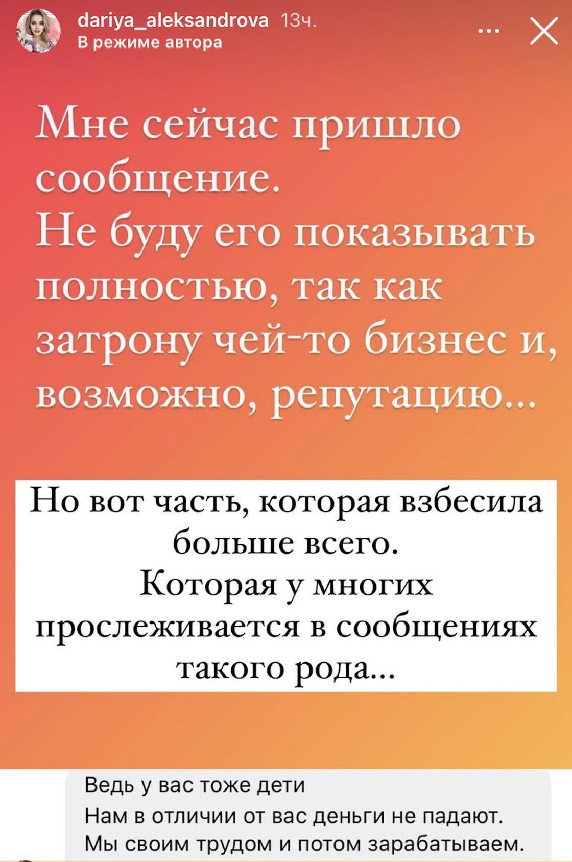 Stories Дарьи Александровой