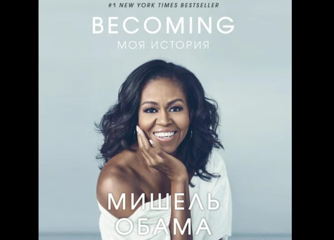 Обложка книги «Bekoming. Моя история»