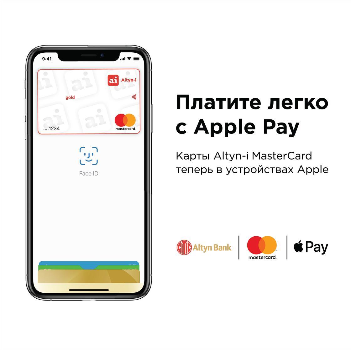 Altyn Bank в цифровом банкинге Altyn-i запустил бесконтактные платежи Apple Pay