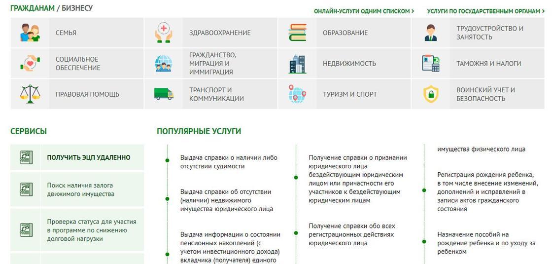 Как онлайн подать заявку на декретные выплаты казахстанским мамам