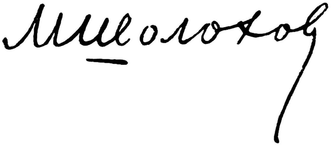 Шолохов: биография, творчество, личная жизнь