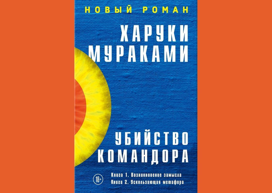 Обложка книги «Убийство командора»