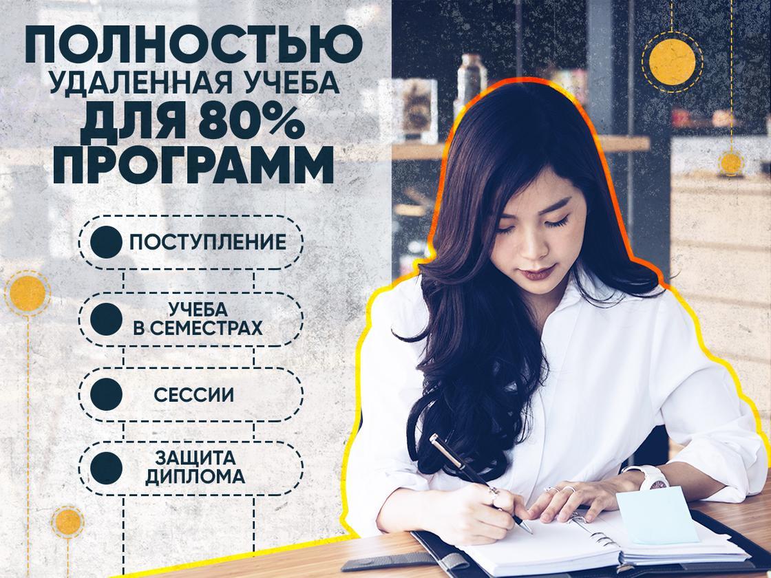 Получить дистанционное высшее образование стало проще с Postupi.kz
