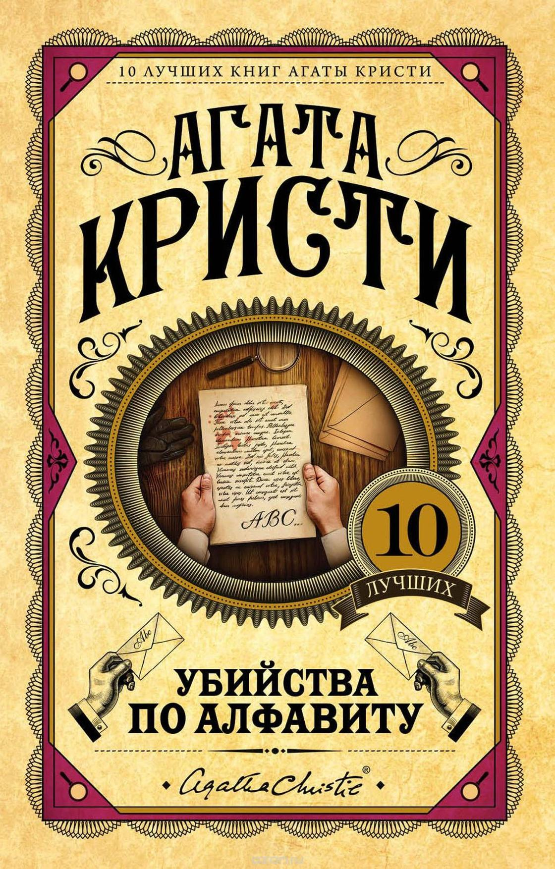 Агата Кристи: книги лучшие