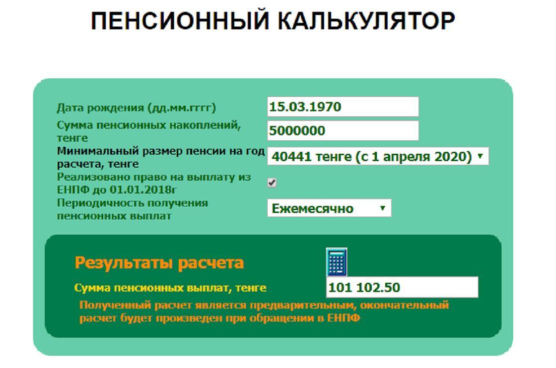 Сколько будут получать 50-летние казахстанцы на пенсии