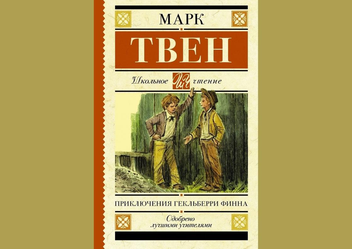 Обложка книги «Приключения Гекльберри Финна»
