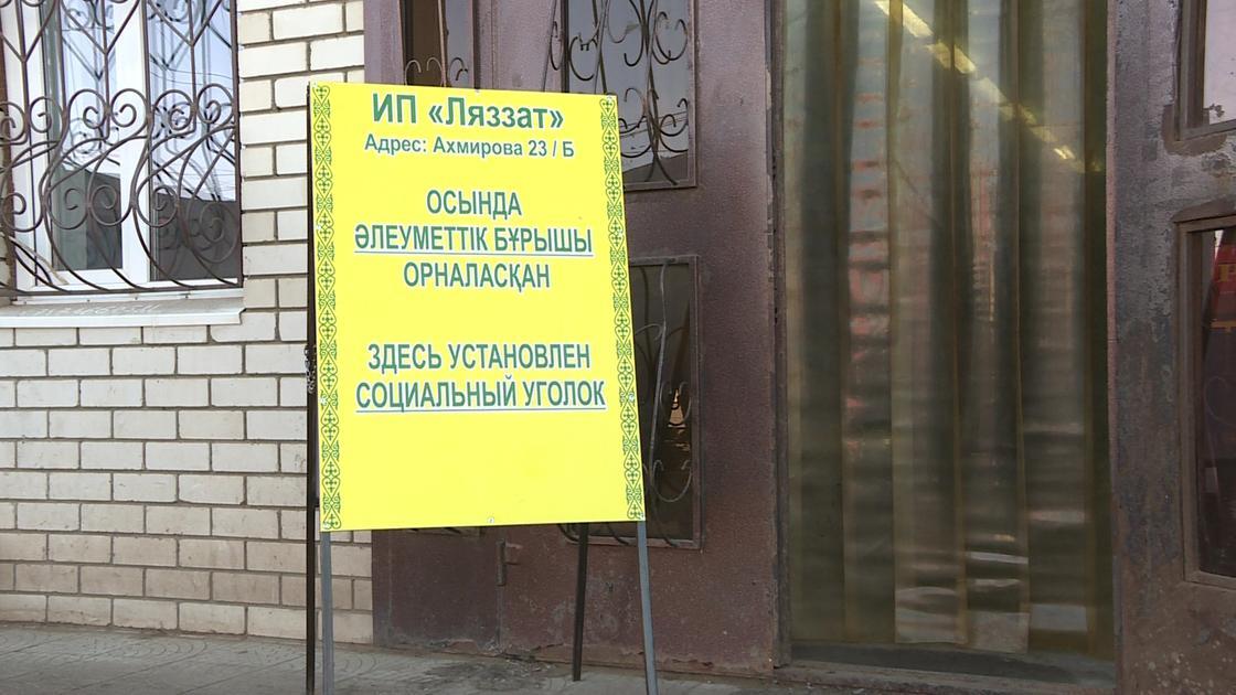 В Уральске работают социальные уголки