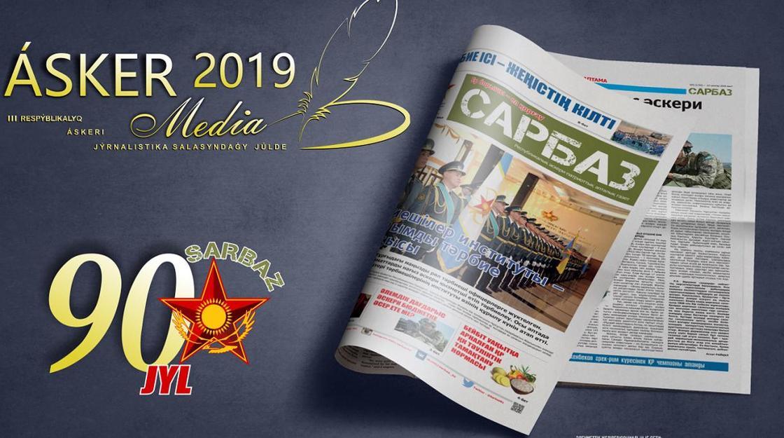 Нұр Сұлтан қаласында «Әскер Медиа-2019» әскери журналистика саласындағы жүлдесі табыс етіледі