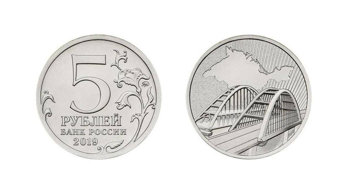 Пятирублевые монеты с Крымским мостом выпустили в России