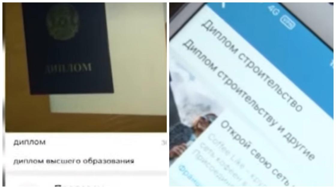 """Липовые дипломы университета """"Туран"""" продают в Алматы за 280 тысяч"""