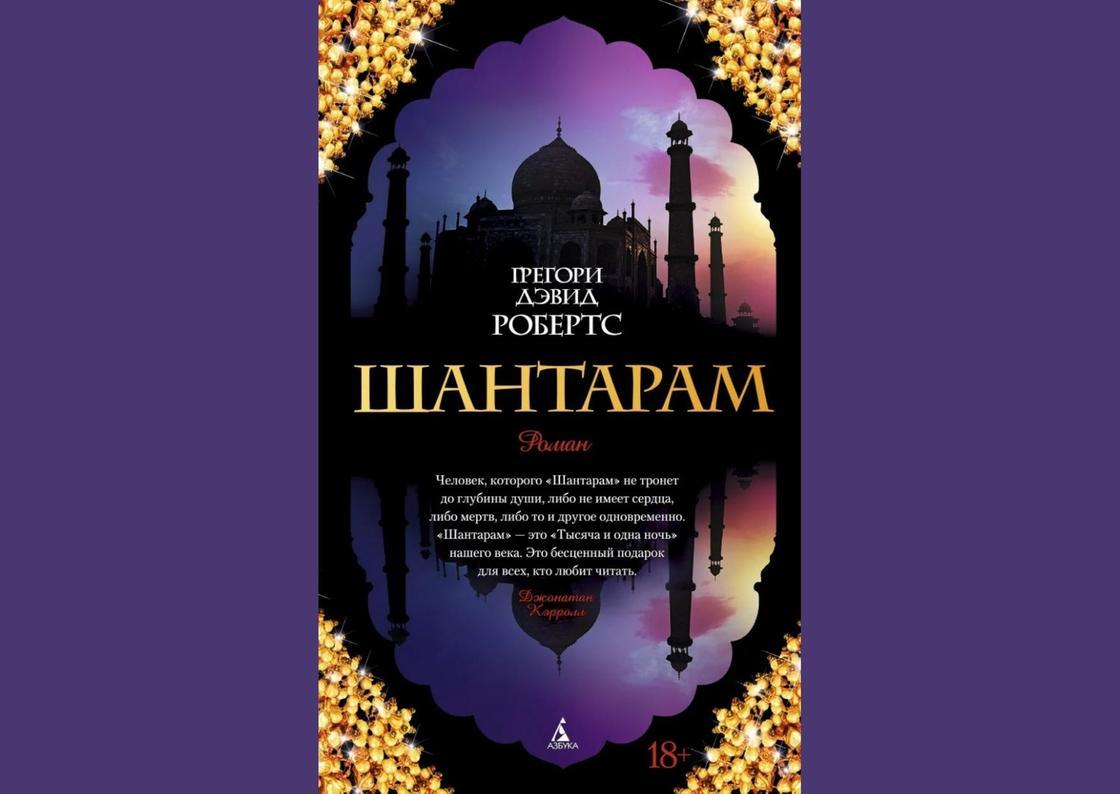 Обложка книги «Шантарам»