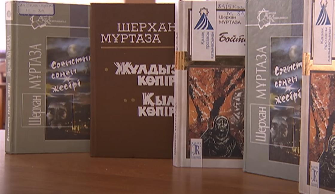 Шерхан Муртаза: биография и творчество писателя