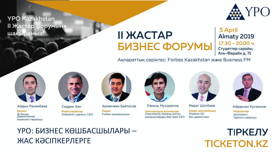 Алматыда YPO жастар бизнес-форумы өтеді