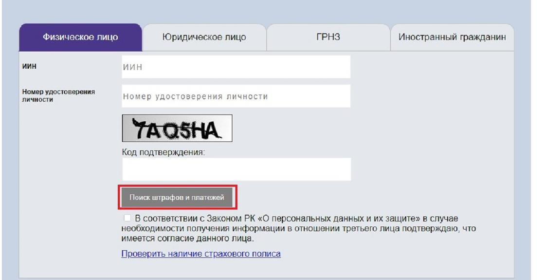 Страница идентификации сайта Комитета по правовой статистике