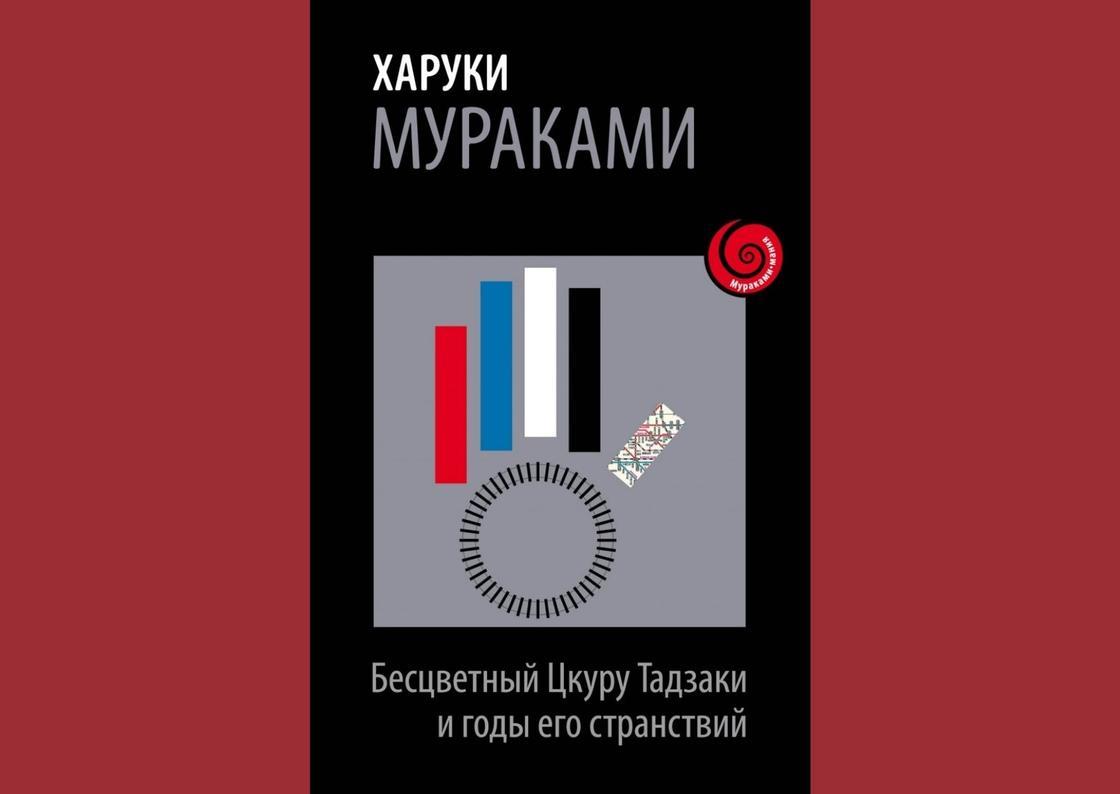 Обложка книги «Бесцветный Цукуру Тадзаки и годы его странствий»