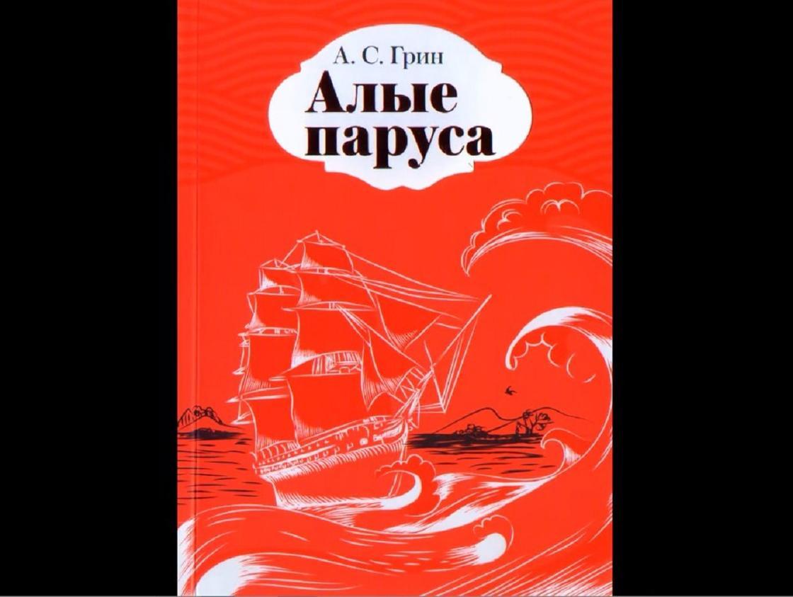 Обложка книги «Алые паруса»