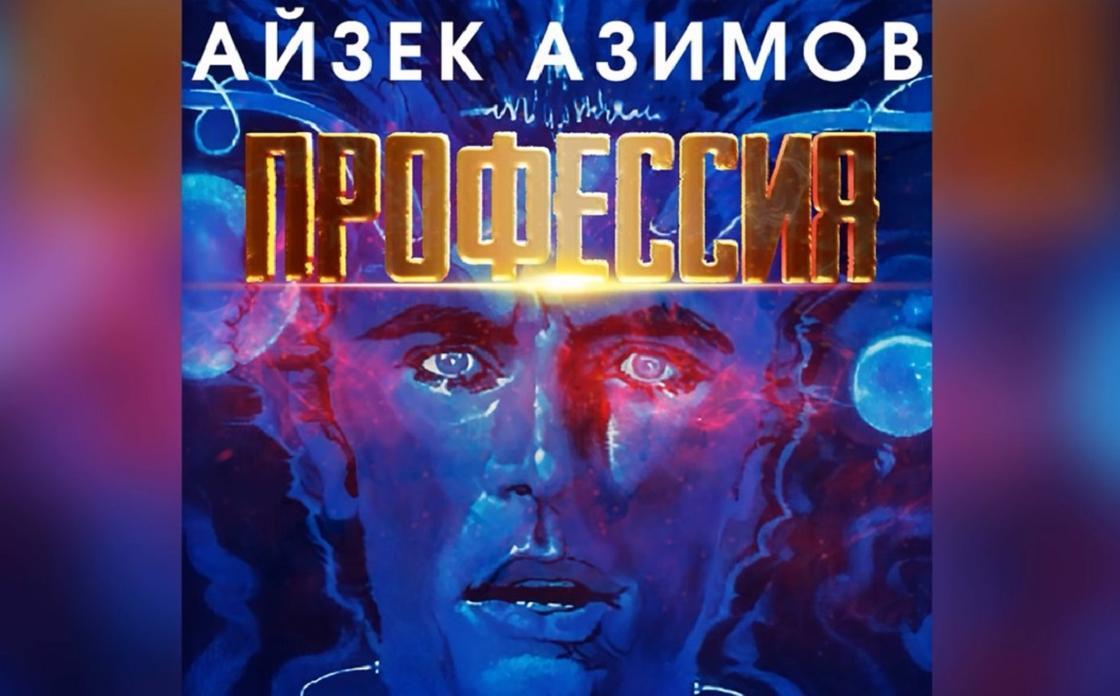 Обложка книги «Профессия»