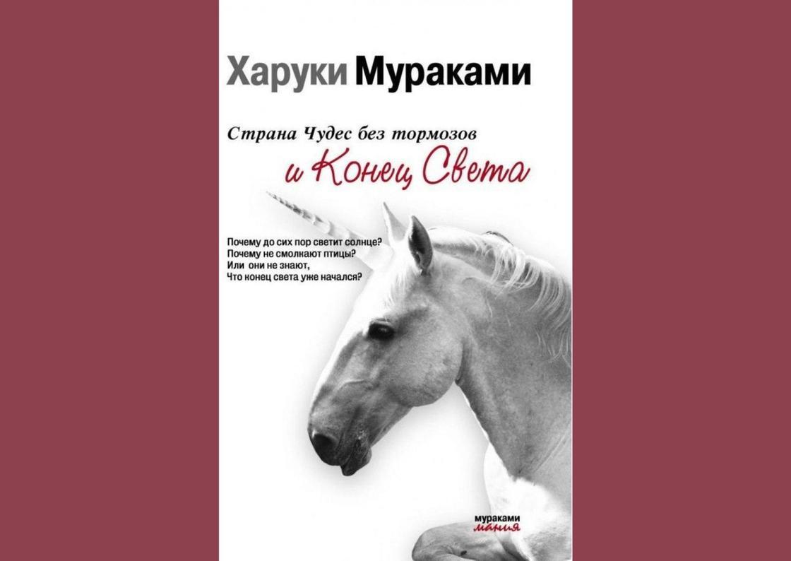 Обложка книги «Страна Чудес без тормозов и Конец Света»
