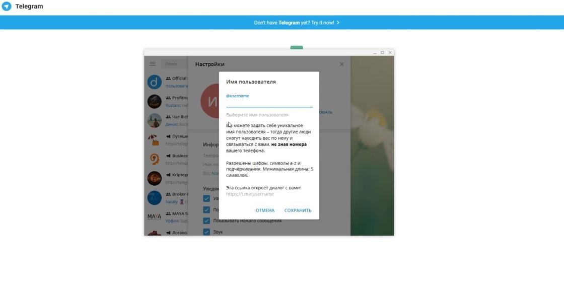 Имя пользователя Телеграма