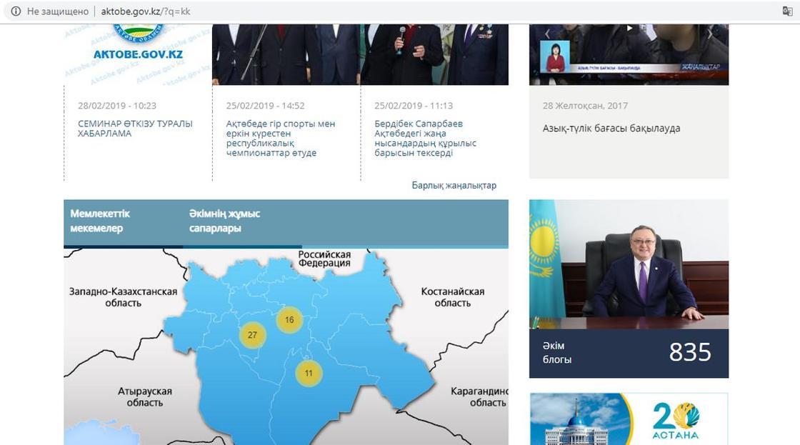 Скриншот: aktobe.gov.kz