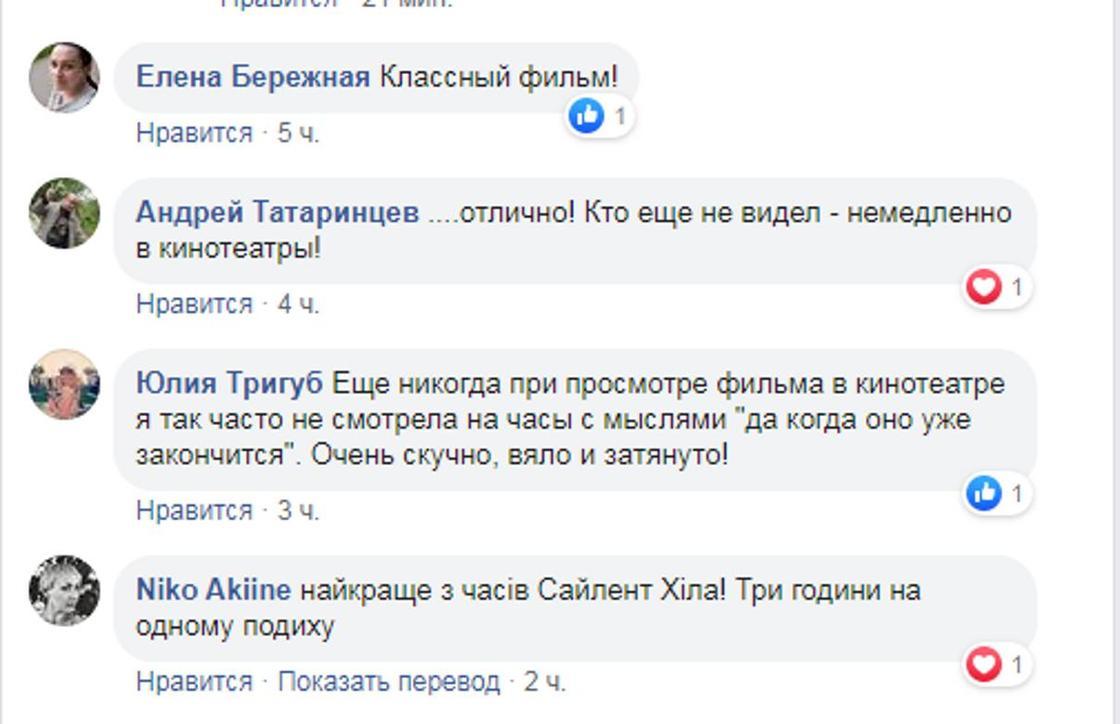 «Оно 2»: отзывы на фильм ВКонтакте