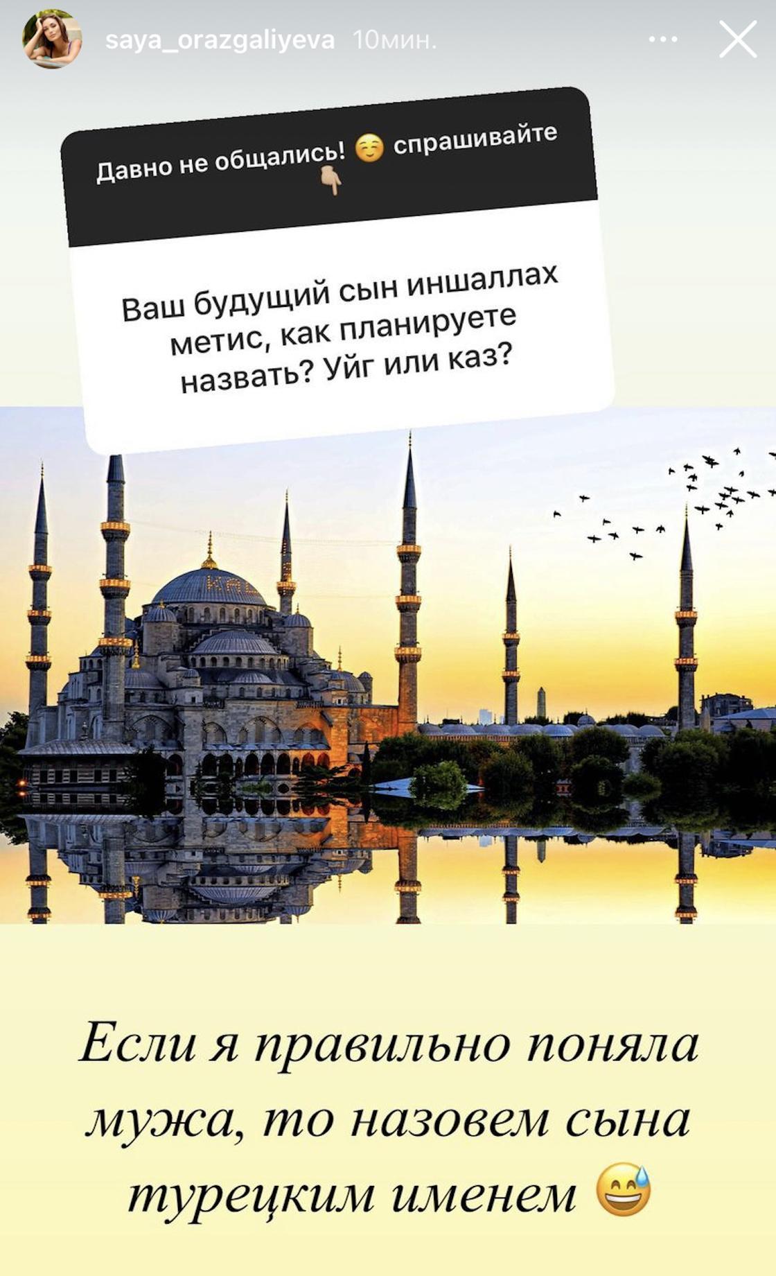 Сторис Саи Иминовой