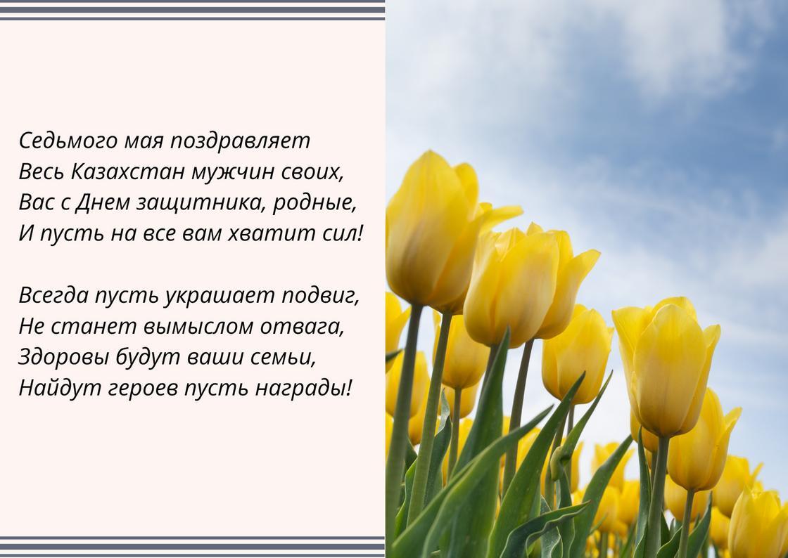 Поздравление с 7 мая на открытке