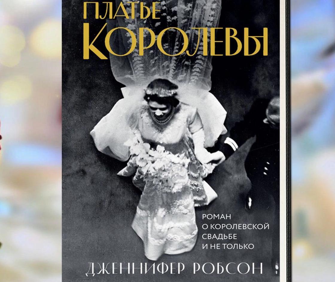 Обложка книги «Платье королевы»