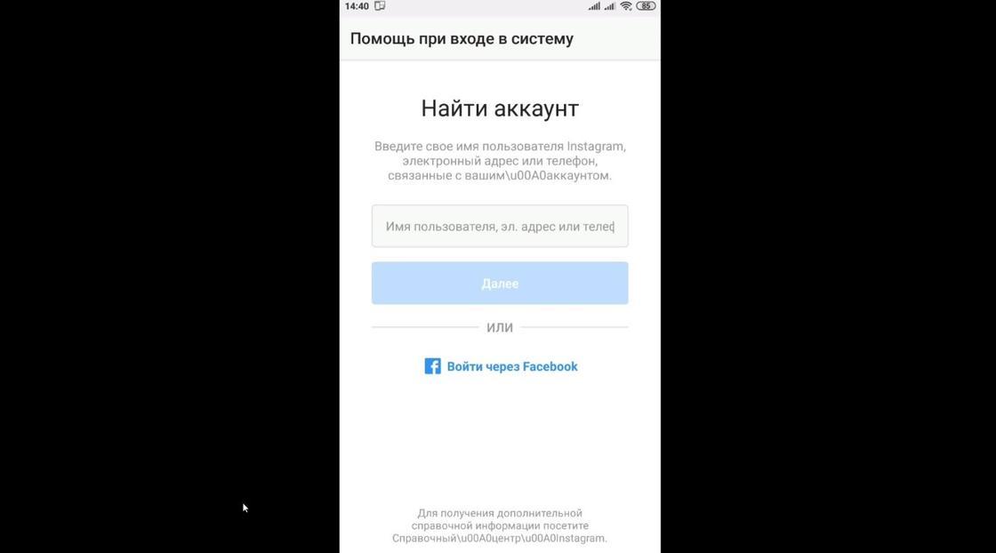Страница поиска аккаунта Instagram