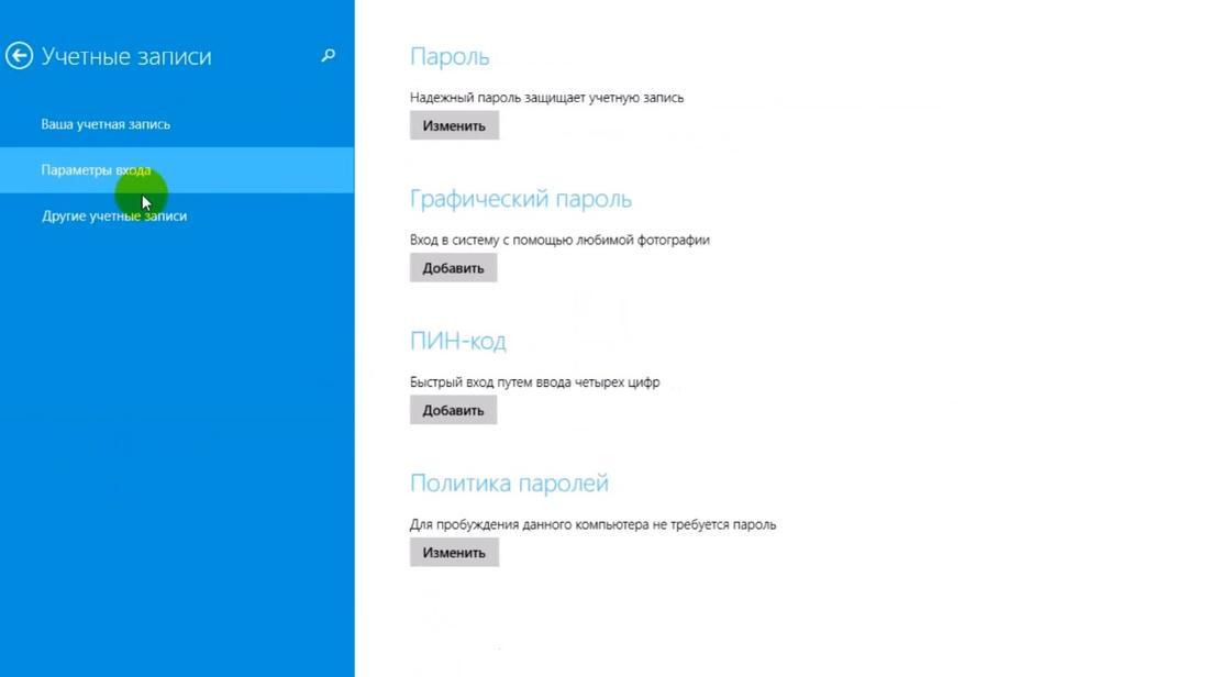 Параметры учетной записи на Windows 8