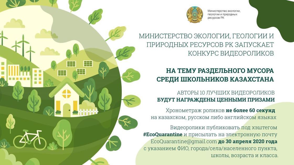 Глава Минэкологии Казахстана объявил конкурс среди школьников на лучший рисунок, поделку и видеоролик на эко-тематику