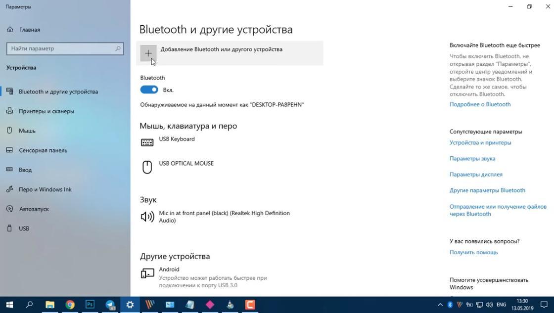 Bluetooth на ПК
