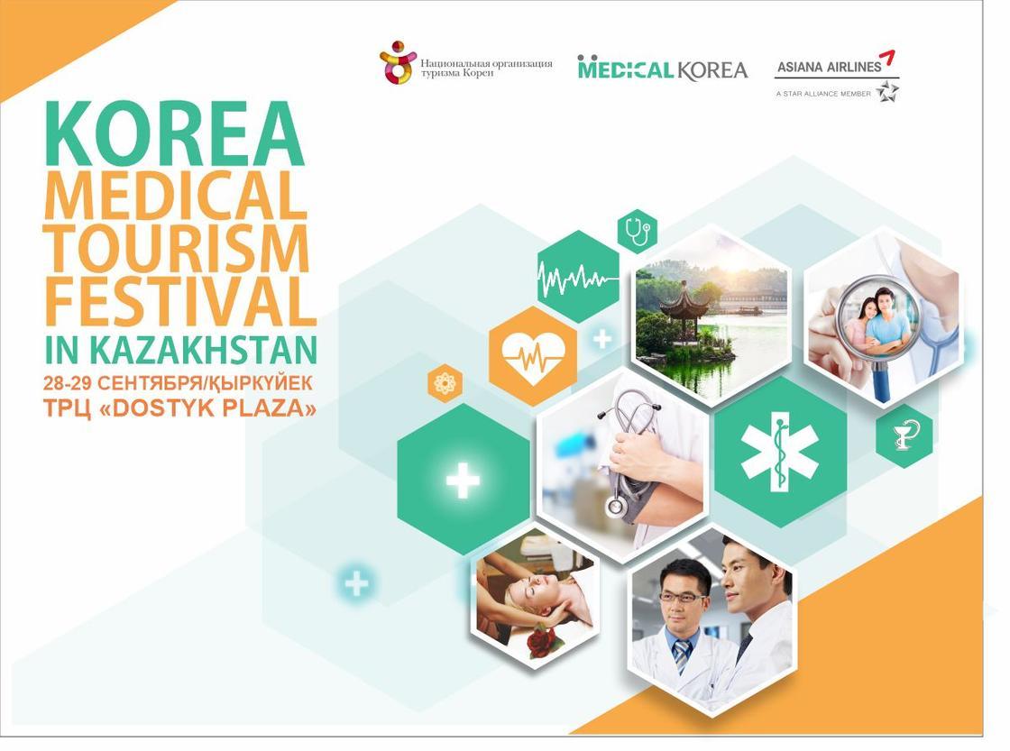 «Korea Medical Tourism Festival in Kazakhstan» – территория качественной медицины
