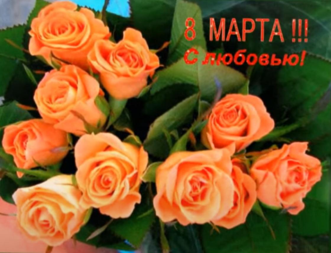 Открытка с 8 Марта с розами