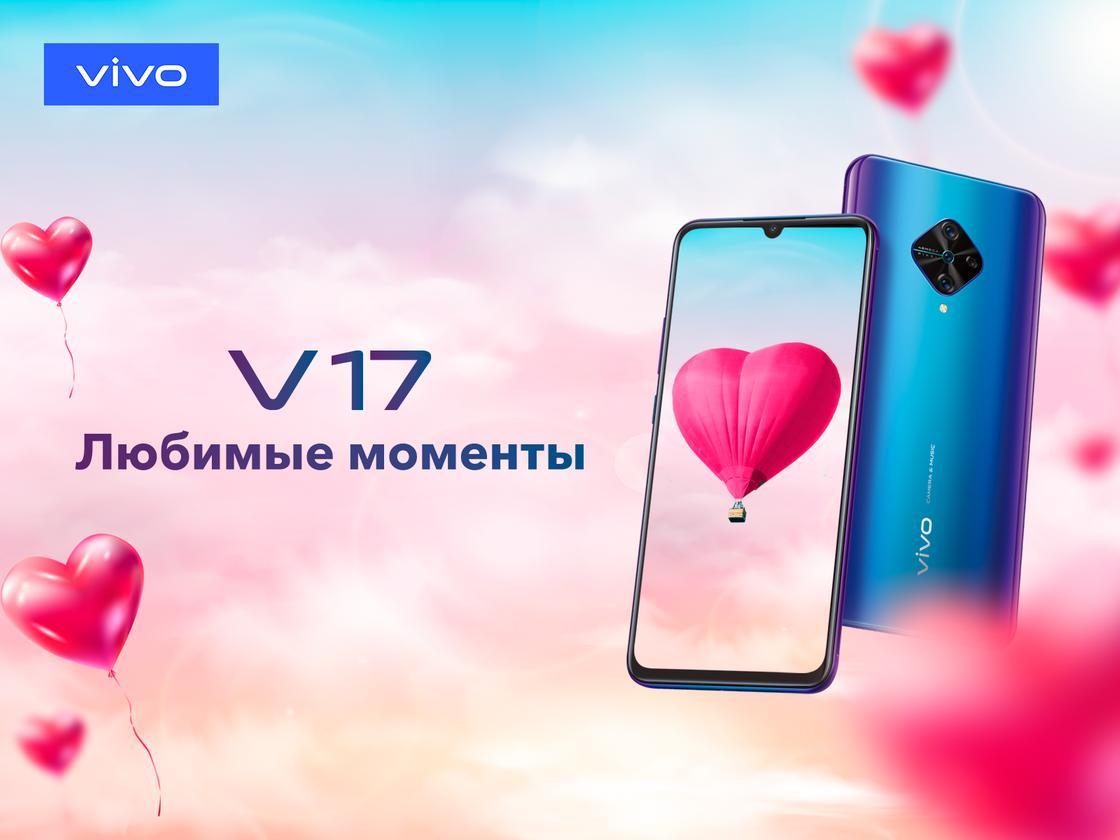 Новый vivo V17 поможет принести радость любимому человеку.